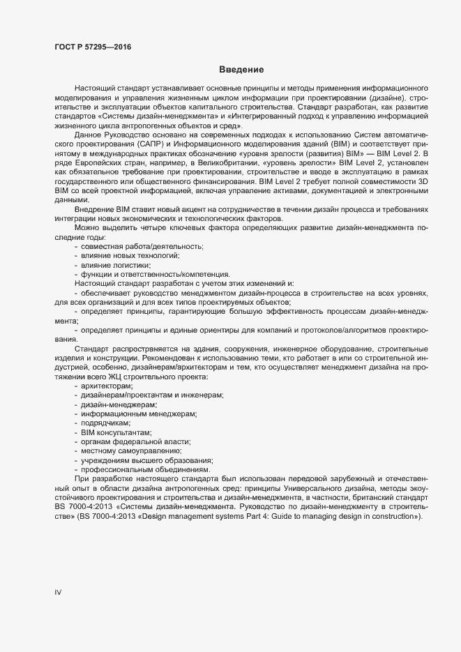 ГОСТ Р 57295-2016. Страница 4