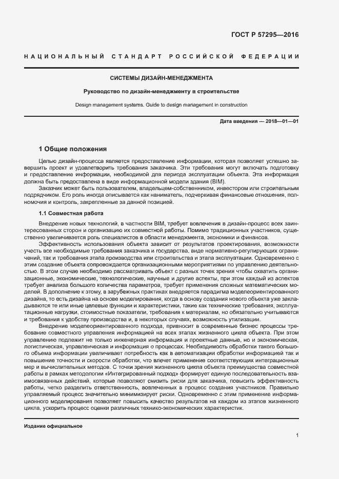 ГОСТ Р 57295-2016. Страница 5