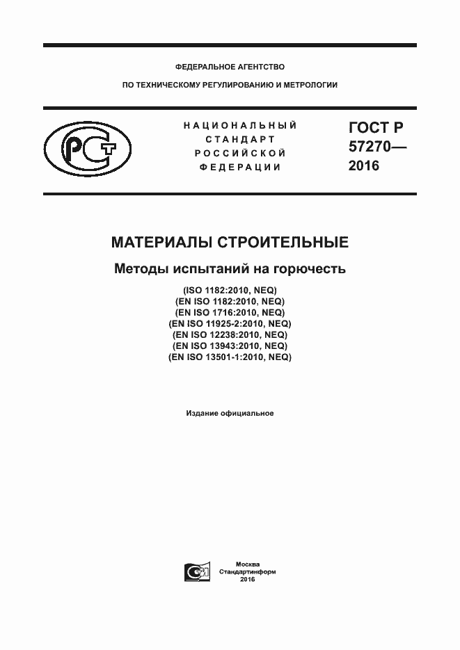ГОСТ Р 57270-2016. Страница 1