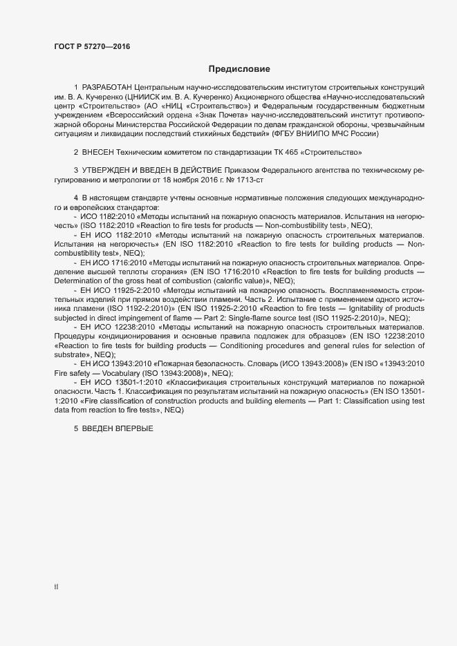 ГОСТ Р 57270-2016. Страница 2
