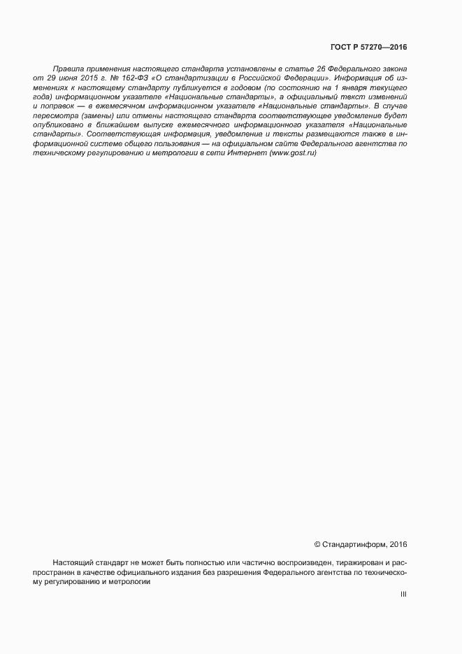 ГОСТ Р 57270-2016. Страница 3