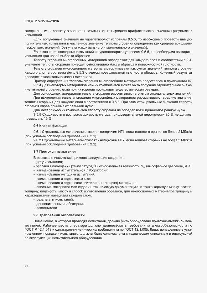 ГОСТ Р 57270-2016. Страница 27