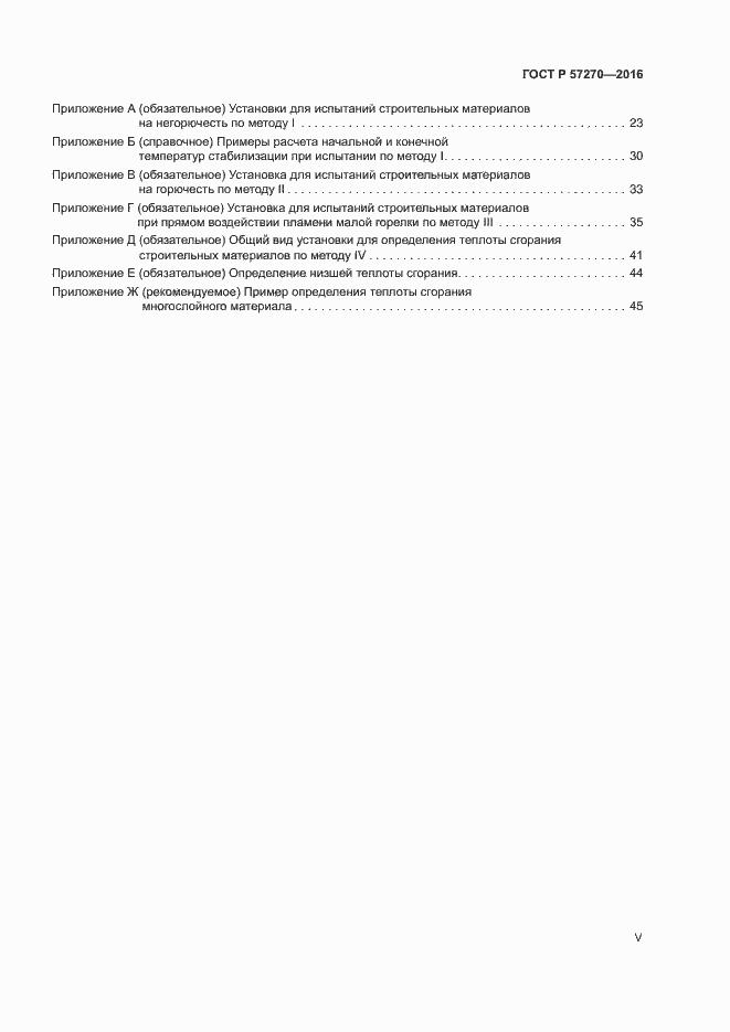 ГОСТ Р 57270-2016. Страница 5