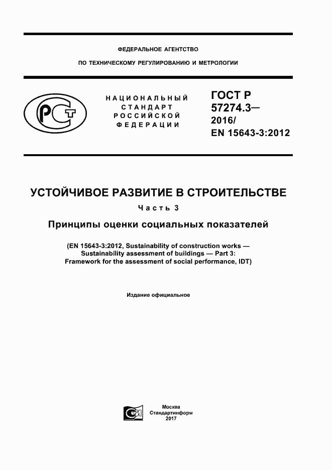 ГОСТ Р 57274.3-2016. Страница 1
