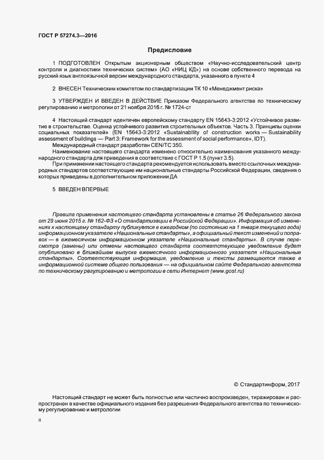 ГОСТ Р 57274.3-2016. Страница 2
