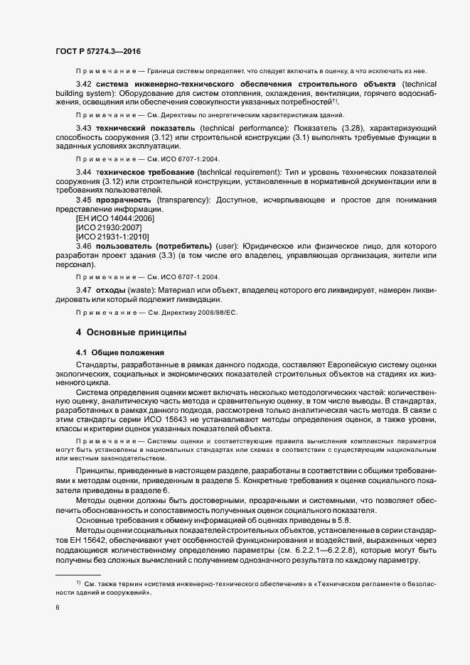 ГОСТ Р 57274.3-2016. Страница 11