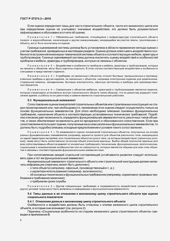 ГОСТ Р 57274.3-2016. Страница 13
