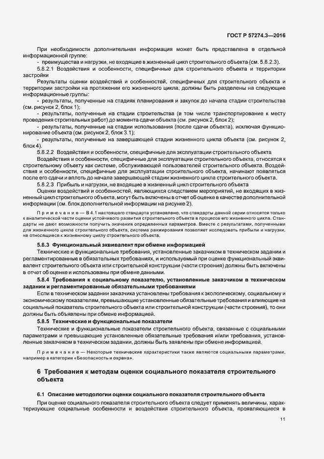 ГОСТ Р 57274.3-2016. Страница 16