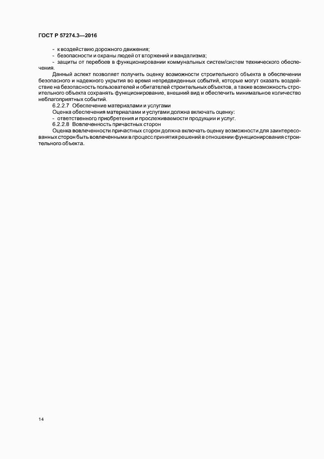 ГОСТ Р 57274.3-2016. Страница 19