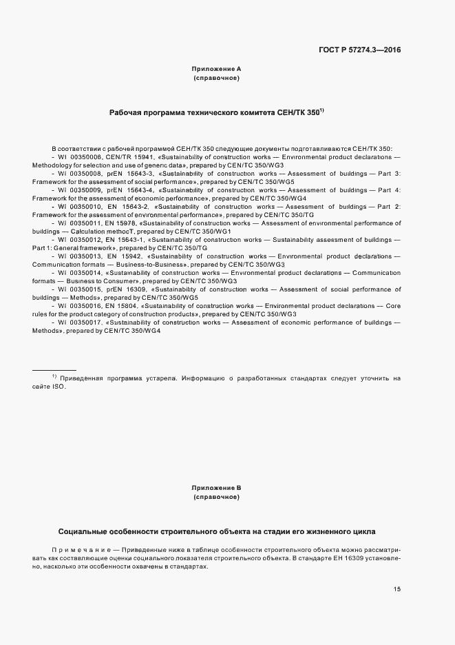ГОСТ Р 57274.3-2016. Страница 20