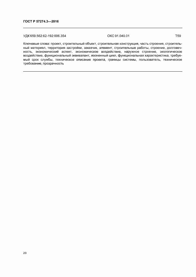 ГОСТ Р 57274.3-2016. Страница 25