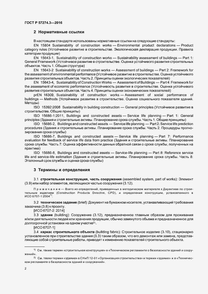 ГОСТ Р 57274.3-2016. Страница 7