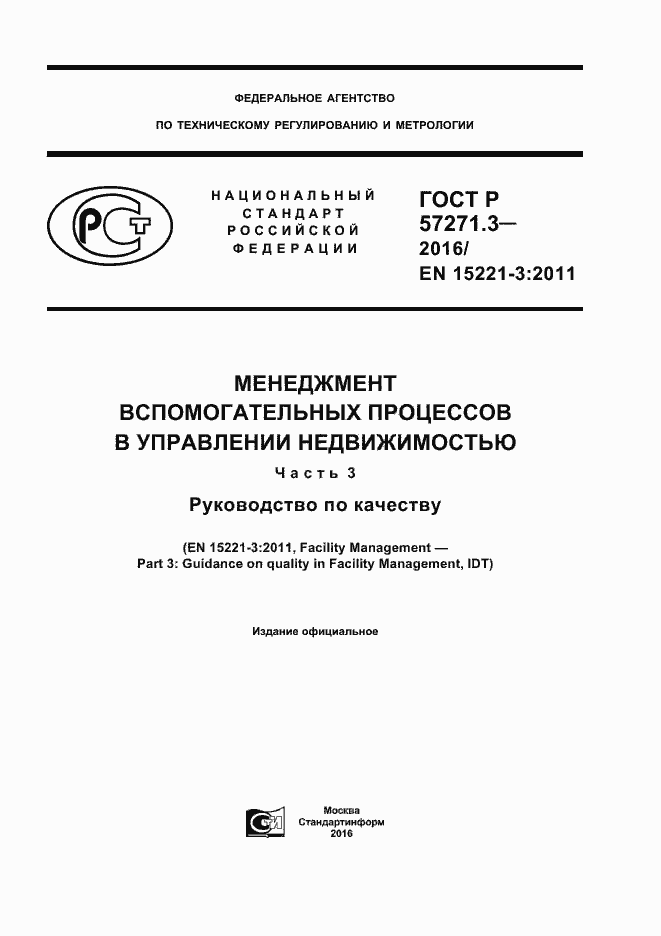 ГОСТ Р 57271.3-2016. Страница 1