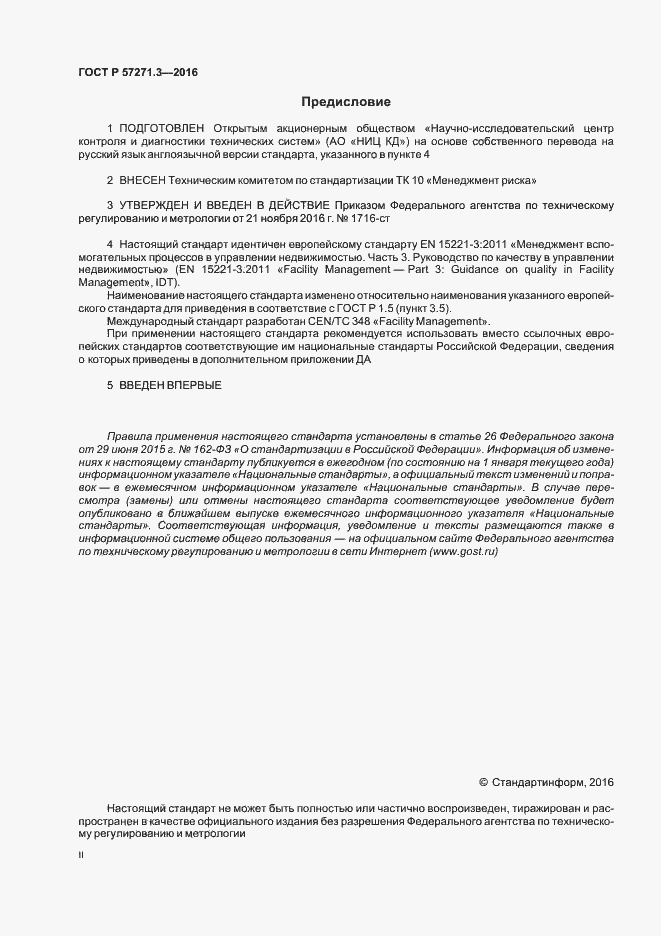 ГОСТ Р 57271.3-2016. Страница 2