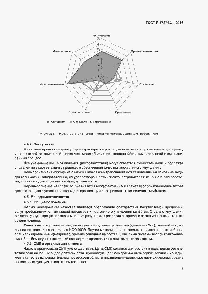 ГОСТ Р 57271.3-2016. Страница 14