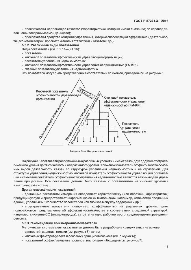 ГОСТ Р 57271.3-2016. Страница 20