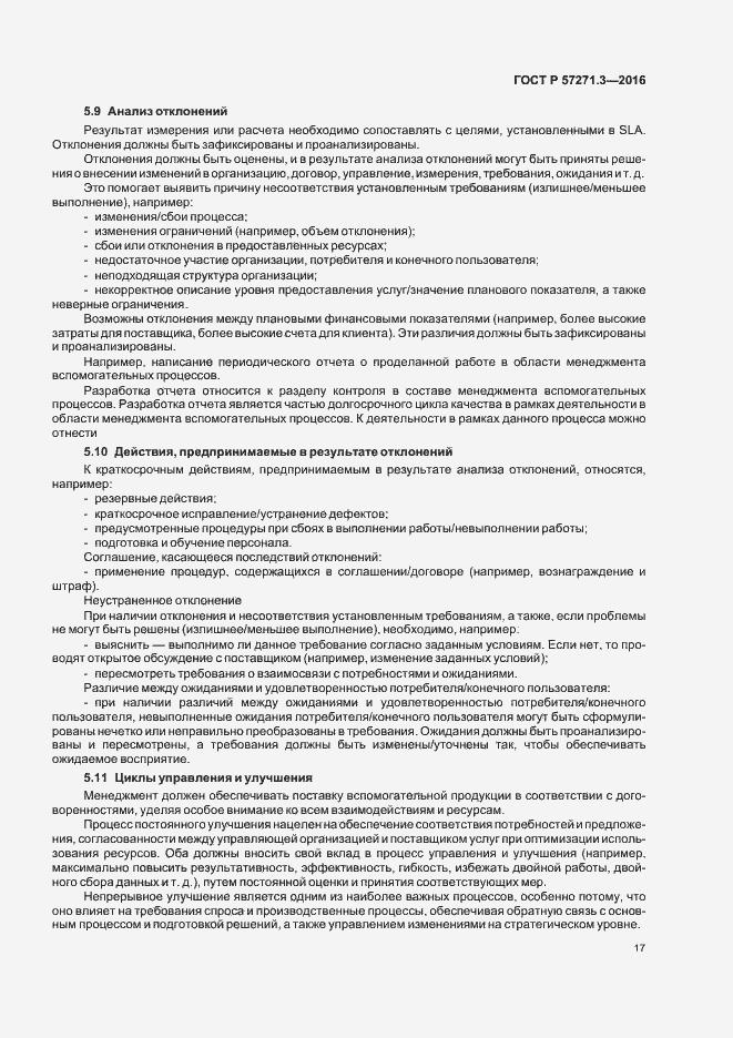 ГОСТ Р 57271.3-2016. Страница 24