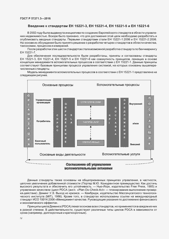 ГОСТ Р 57271.3-2016. Страница 4