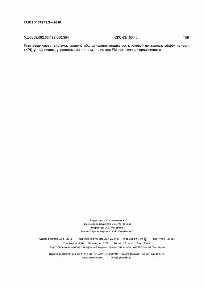 ГОСТ Р 57271.3-2016. Страница 35