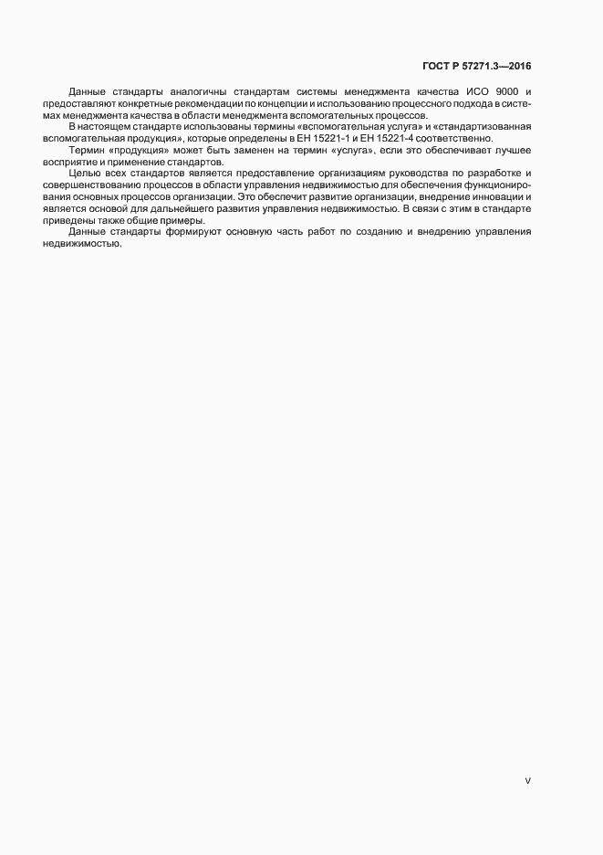 ГОСТ Р 57271.3-2016. Страница 5