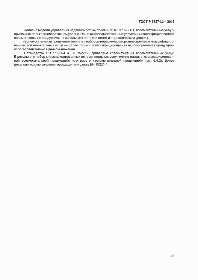 ГОСТ Р 57271.3-2016. Страница 7