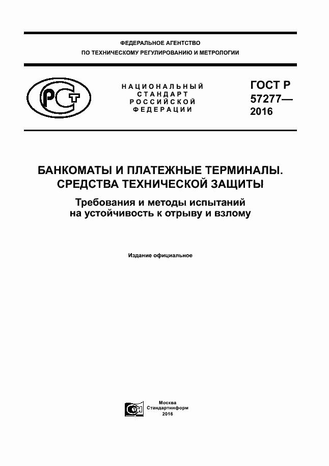 ГОСТ Р 57277-2016. Страница 1