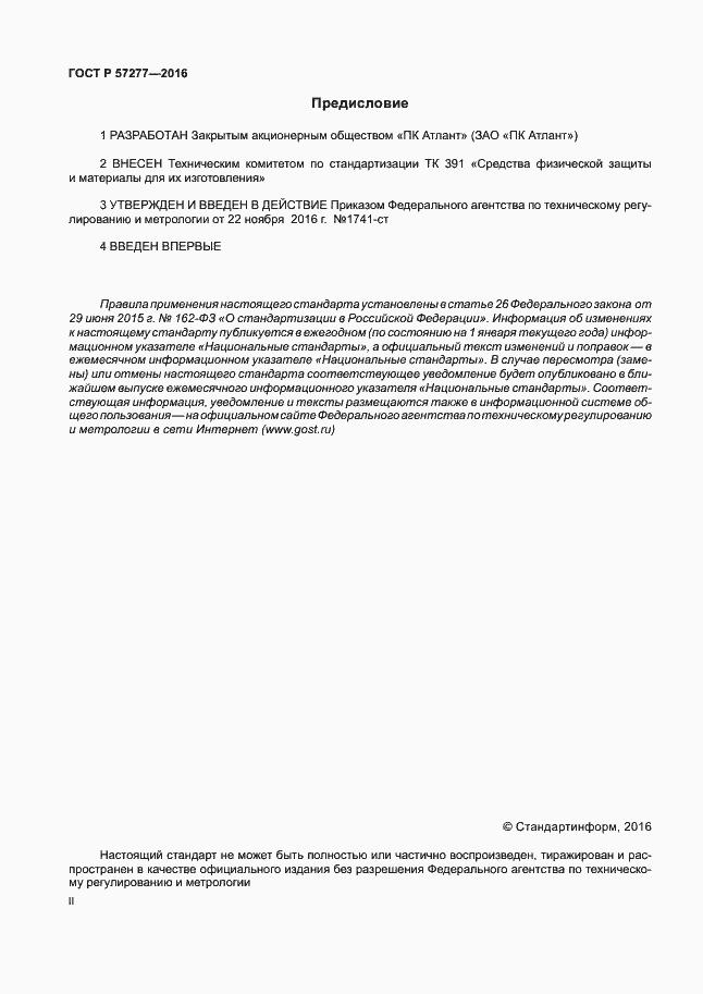 ГОСТ Р 57277-2016. Страница 2