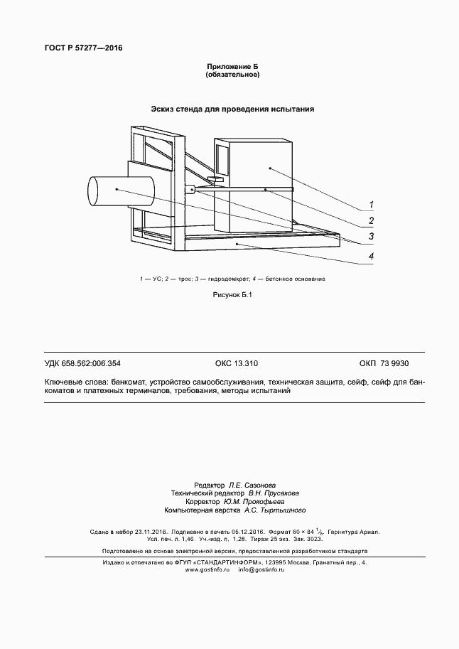 ГОСТ Р 57277-2016. Страница 11