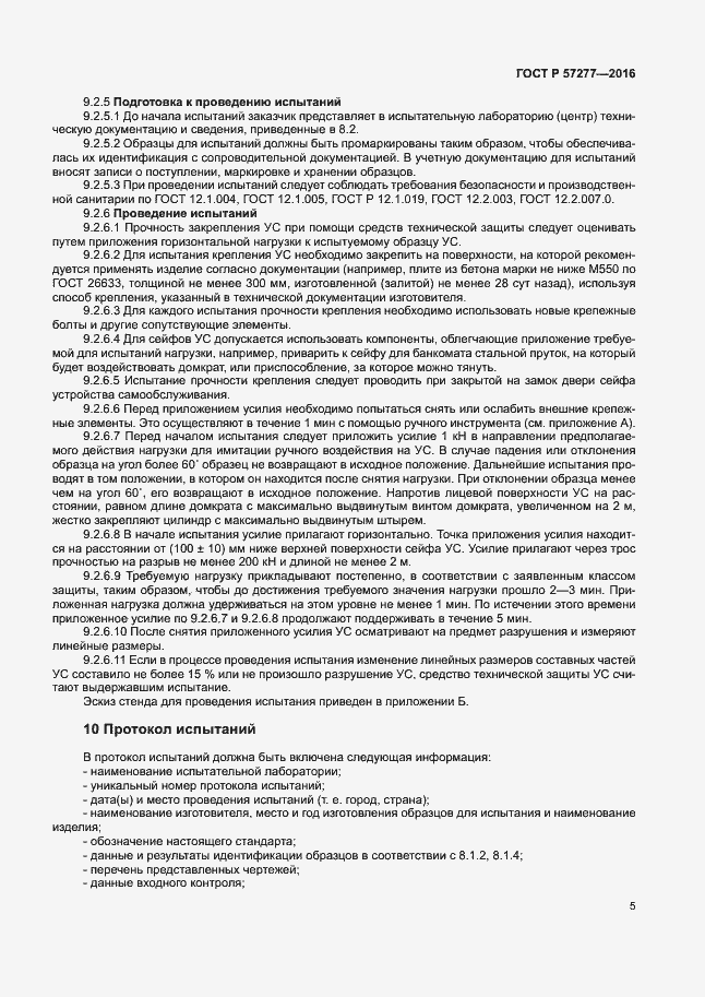 ГОСТ Р 57277-2016. Страница 8
