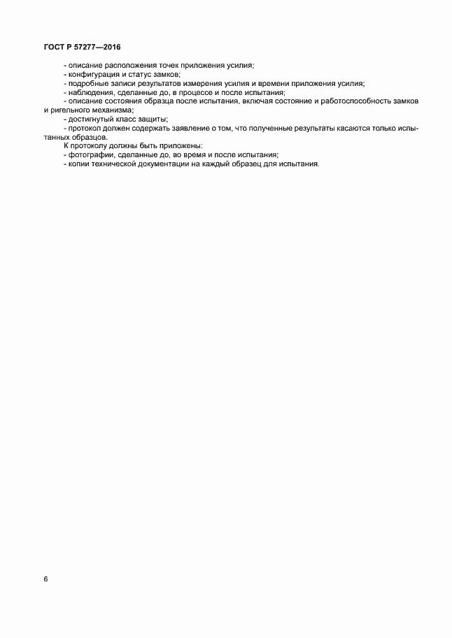 ГОСТ Р 57277-2016. Страница 9