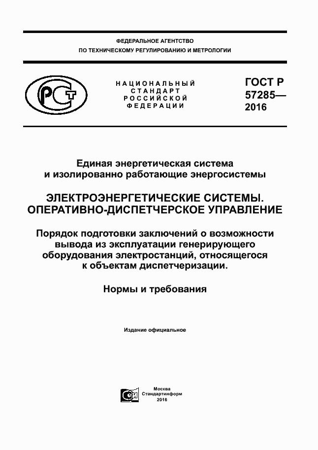 ГОСТ Р 57285-2016. Страница 1