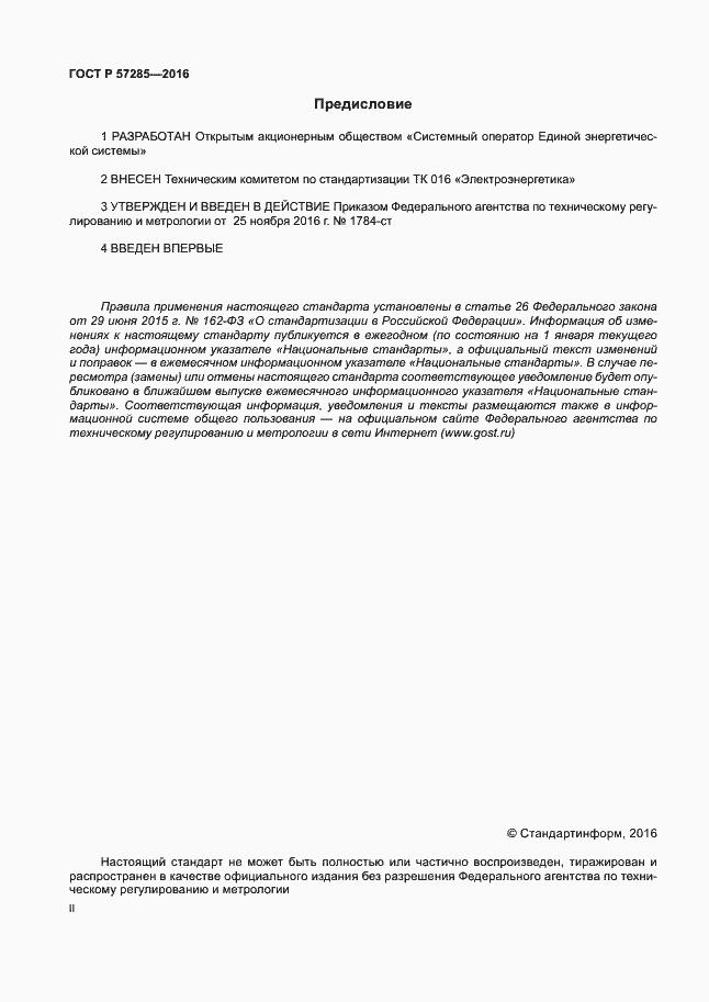 ГОСТ Р 57285-2016. Страница 2