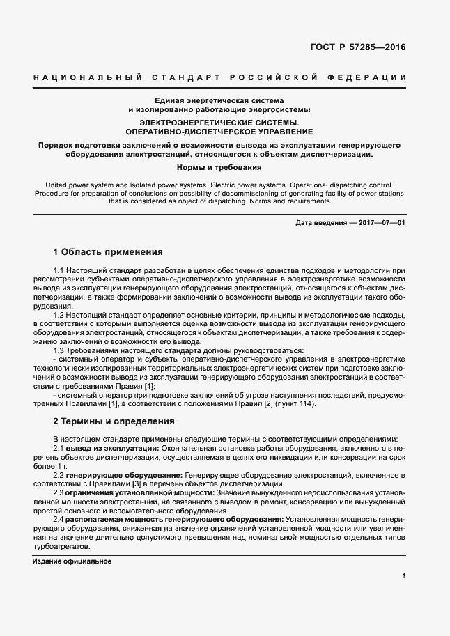 ГОСТ Р 57285-2016. Страница 3