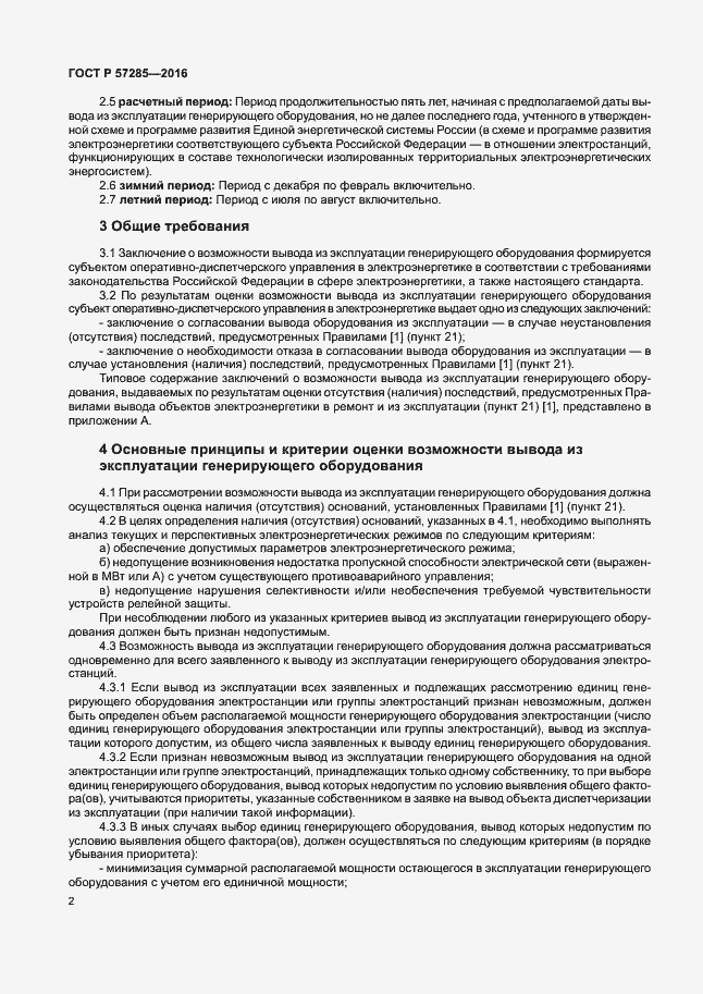 ГОСТ Р 57285-2016. Страница 4