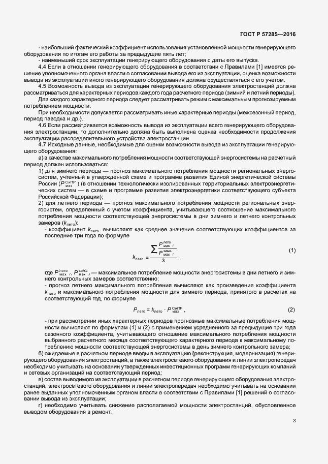 ГОСТ Р 57285-2016. Страница 5