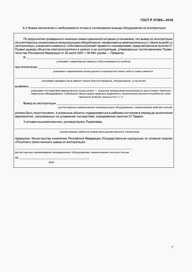 ГОСТ Р 57285-2016. Страница 9