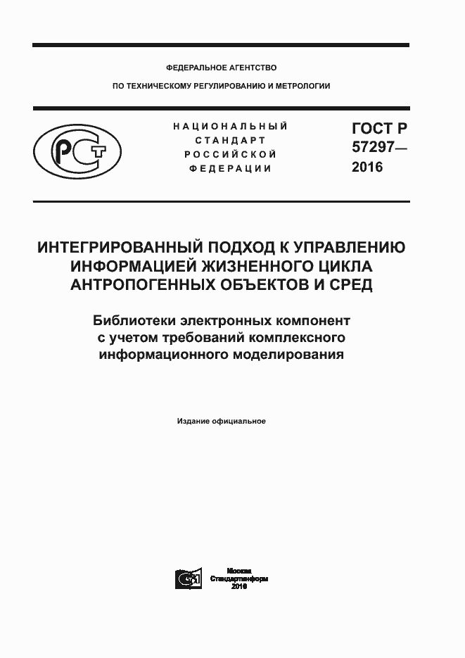 ГОСТ Р 57297-2016. Страница 1