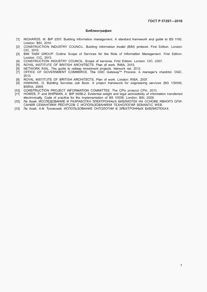 ГОСТ Р 57297-2016. Страница 11