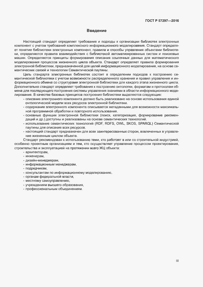 ГОСТ Р 57297-2016. Страница 3