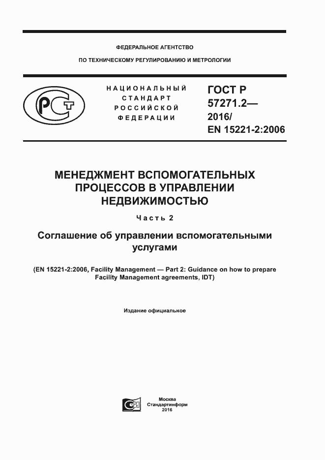 ГОСТ Р 57271.2-2016. Страница 1