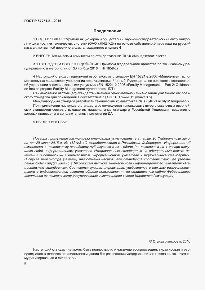 ГОСТ Р 57271.2-2016. Страница 2