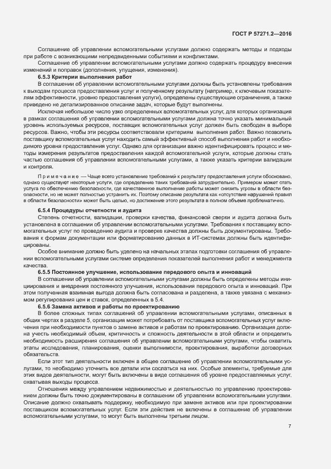 ГОСТ Р 57271.2-2016. Страница 11