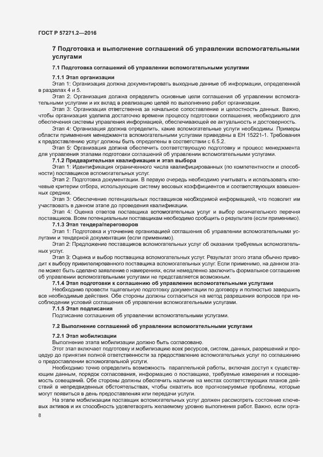 ГОСТ Р 57271.2-2016. Страница 12