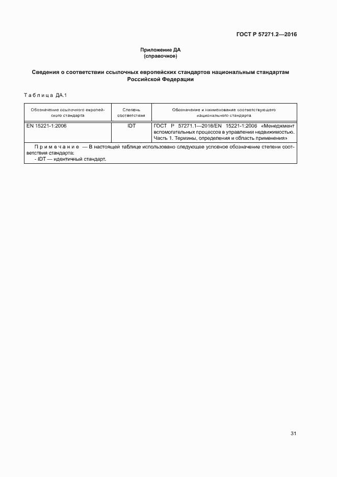 ГОСТ Р 57271.2-2016. Страница 35