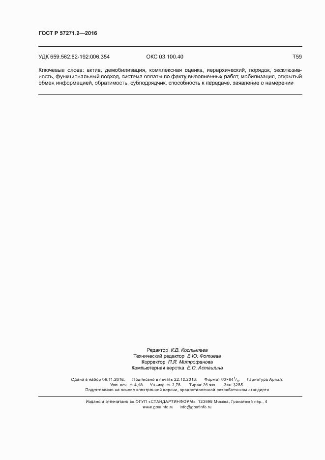 ГОСТ Р 57271.2-2016. Страница 36