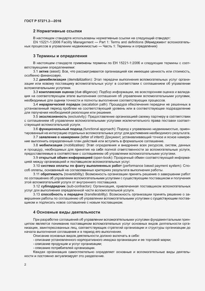ГОСТ Р 57271.2-2016. Страница 6