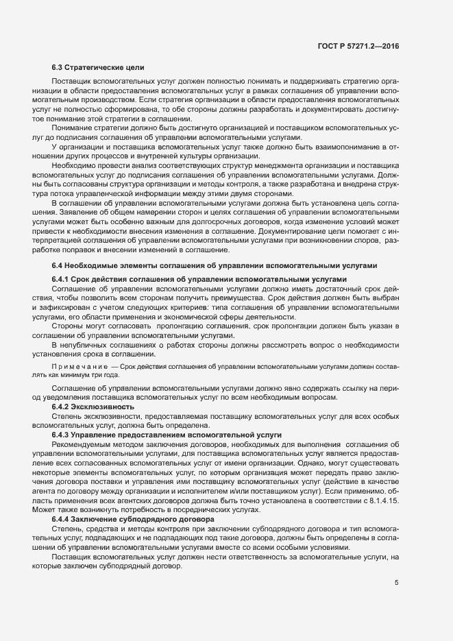 ГОСТ Р 57271.2-2016. Страница 9