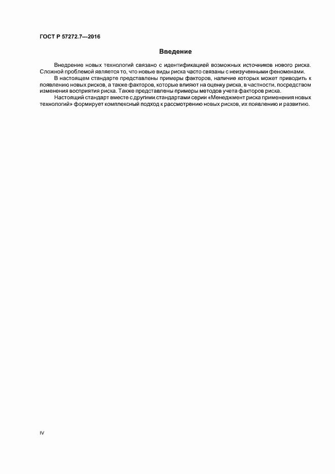 ГОСТ Р 57272.7-2016. Страница 4