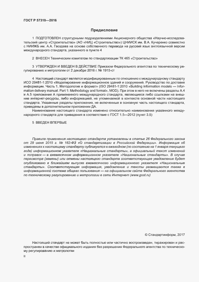 ГОСТ Р 57310-2016. Страница 2