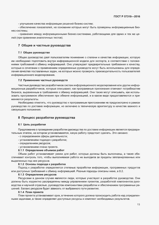 ГОСТ Р 57310-2016. Страница 17